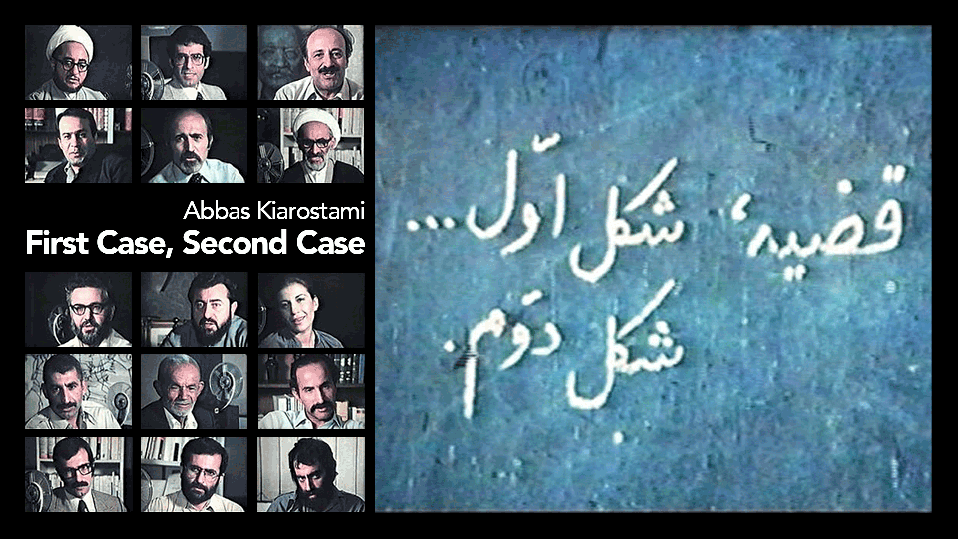 First Case, Second Case (1979)