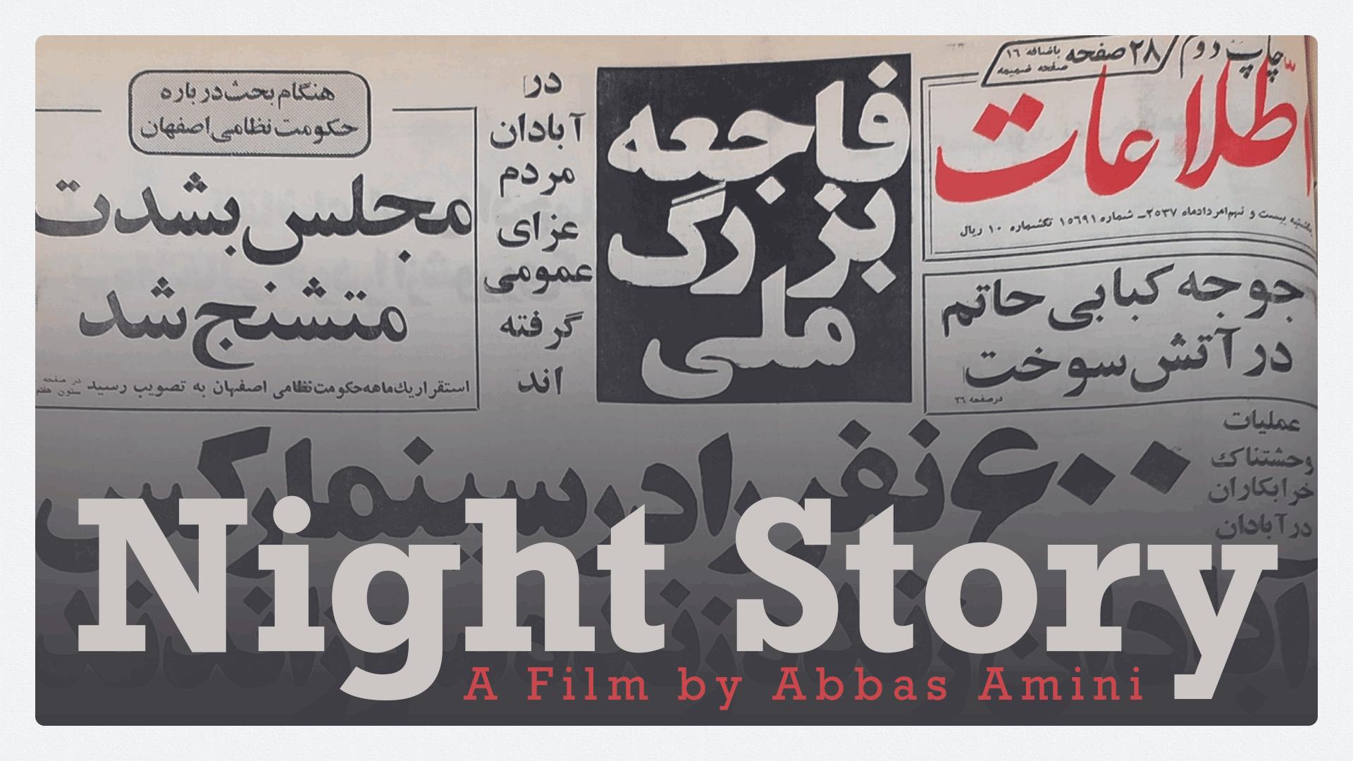 Night Story (2008)